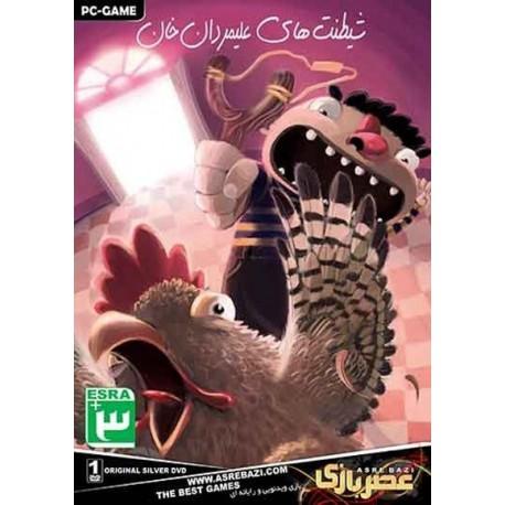 بازی ایرانی شیطنت های علی مردان خان