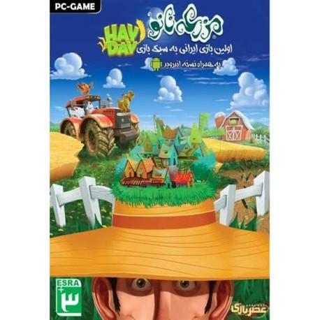 بازی ایرانی مزرعه نانو