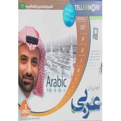 آموزش زبان عربی تل می مور