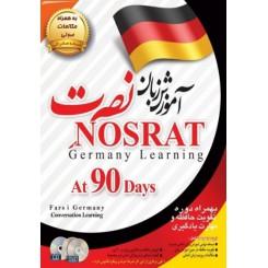 آموزش زبان آلمانی نصرت نسخه صادراتی