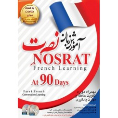 آموزش زبان فرانسوی نصرت نسخه صادراتی