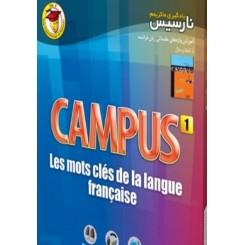 آموزش زبان نارسیس CAMPUS
