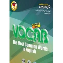 آموزش زبان متوسطه نارسیس VOCAB