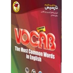 آموزش زبان مقدماتی نارسیس VOCAB
