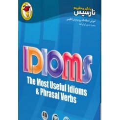 آموزش زبان نارسیس IDIOMS