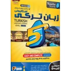 آموزش زبان ترکی استانبولی رزتا استون Rosetta Stone v5