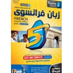 آموزش زبان فرانسوی رزتا استون Rosetta Stone v5