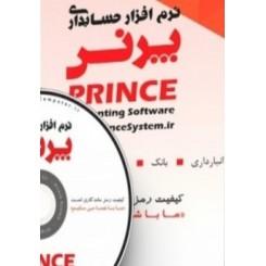 حسابداری پرنس(صندوق مکانیزه)