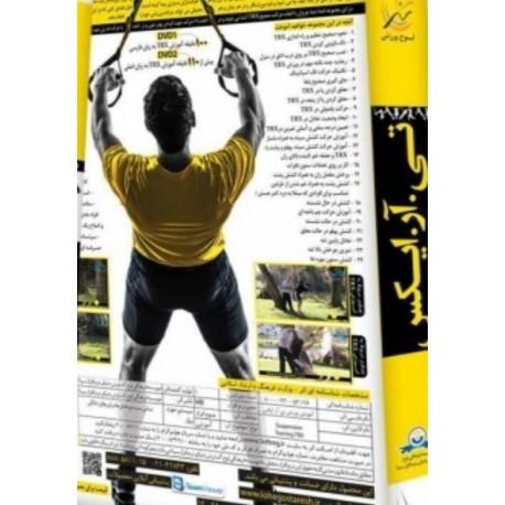 آموزش تصویری ورزش TRX تی آر ایکس