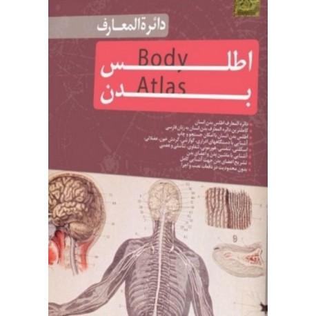 خرید دانشنامه اطلس بدن