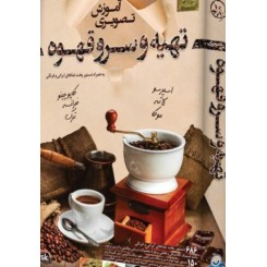 آموزش تصویری تهیه و سرو قهوه