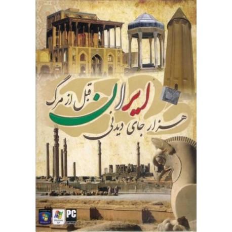 هزار جای دیدنی ایران قبل از مرگ