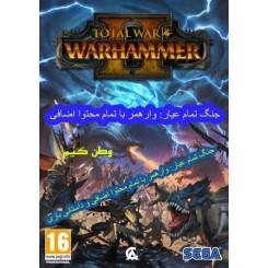 تمام محتوا اضافه ای Total War: Warhammer II