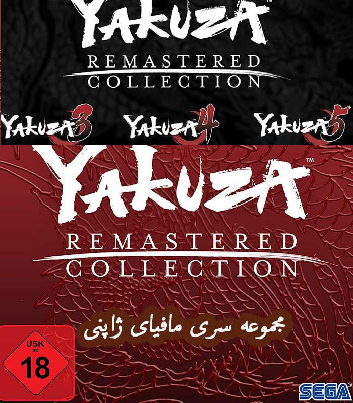 خرید بازی The Yakuza Remastered Collection برای کامپیوتر