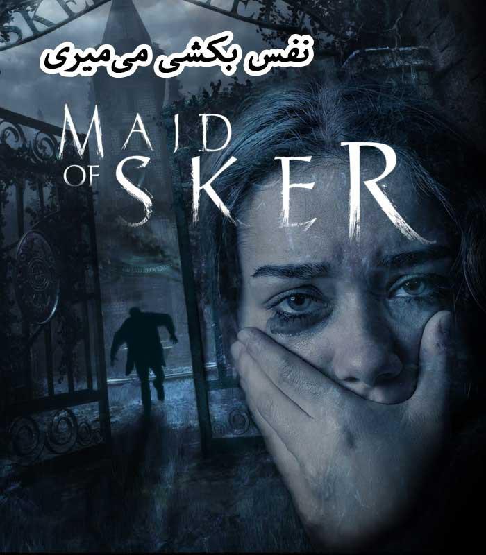 خرید بازی Maid of Sker برای کامپیوتر