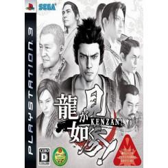 Yakuza Kenzan PS3