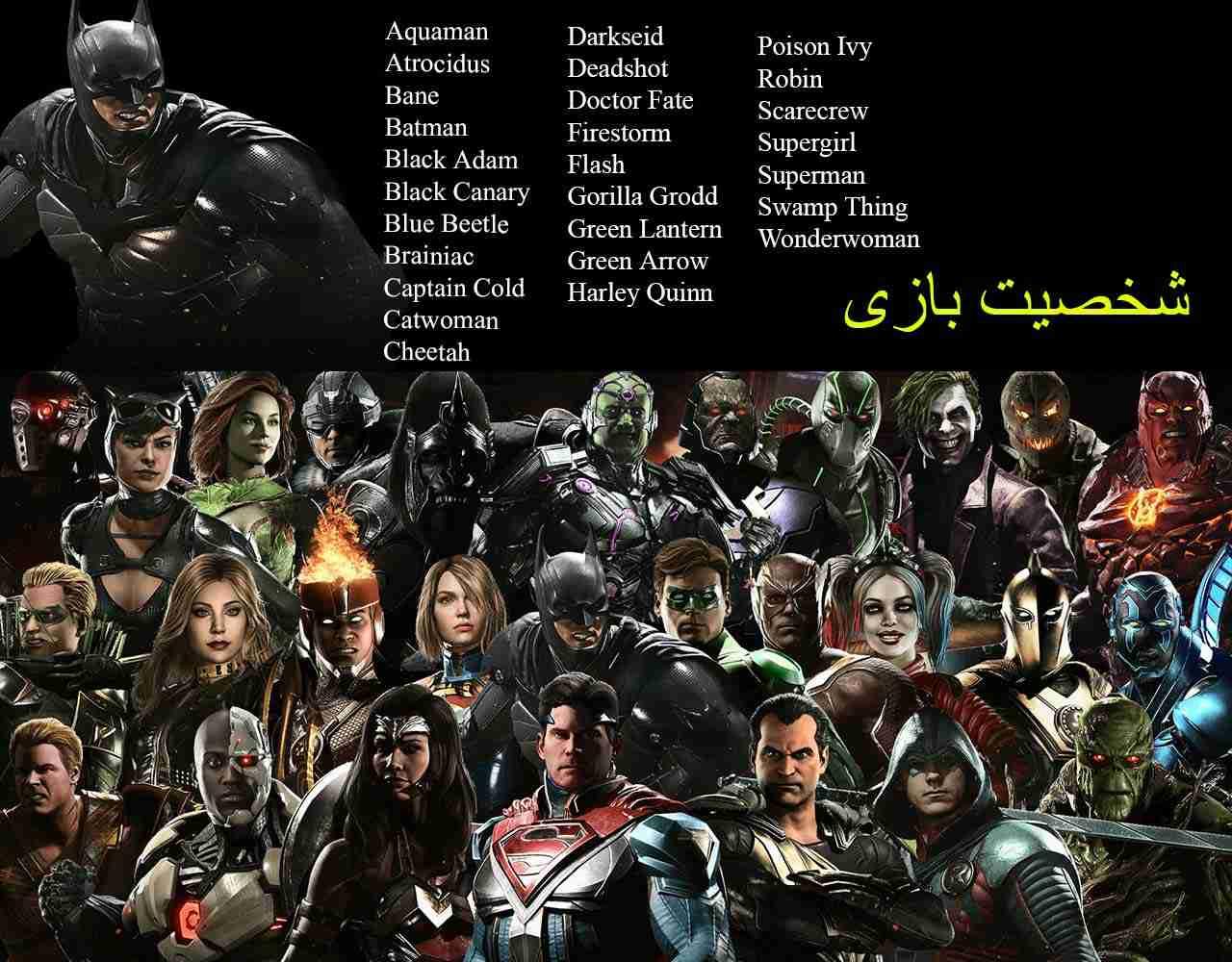 تمامی شخصیت هایی که برای بازی Injustice 2 معرفی شده اند